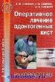 Оперативное лечение одонтогенных кист